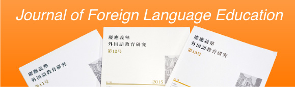 Journal of Foreign Language Education